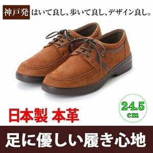 【安い】【おすすめ】【日本製】メンズ ビジネス ウォーキングシューズ 紳士靴 革靴 本革 4E 1080 紐 ブラウン 茶 24.5cm