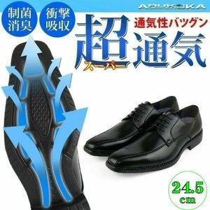 【小さいサイズ】【安い】【通気性抜群】【おすすめ】メンズ ビジネスシューズ 紳士靴 革靴 AK331 紐 レース ブラック 黒 24.5cm