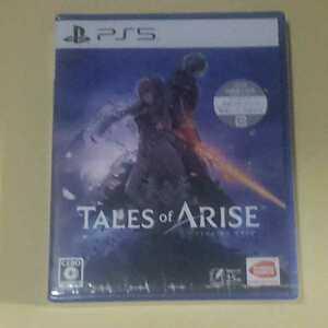 シュリンク付き未開封/PS5ソフト テイルズオブアライズ 通常版 早期購入特典付 TALES of ARISE 送料込み