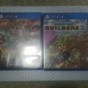 中古/PS4ソフト ドラゴンクエストヒーローズ2、ドラゴンクエストビルダーズ2 2本セット ドラクエ
