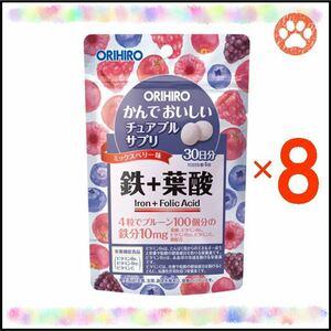 """オリヒロ かんでおいしいチュアブルサプリ """"鉄+葉酸"""" 30日分×8袋"""