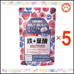 """オリヒロ かんでおいしいチュアブルサプリ """"鉄+葉酸"""" 30日分×5袋"""