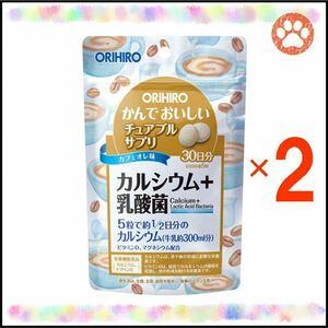 """オリヒロ かんでおいしいチュアブルサプリ """"カルシウム+乳酸菌"""" 30日分×2袋"""