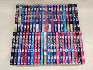 即決★神の雫★全44巻★全巻★オキモト・シュウ・亜樹直 ※カバーに退色有り。ヤケ、シミ有り。
