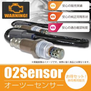 ポン付 O2センサー オーツーセンサー マークII JZX115W エキゾーストマニホールド エキマニ側左右set 89465-30570 89465-41050
