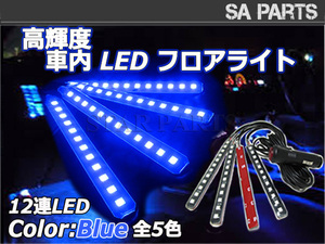 12V LEDネオンライト フロアライト シガーソケット式 車内用品 ブルー/青 イルミネーション フットライト LEDテープライト