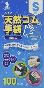 ホワイト S 宇都宮製作 使い捨て手袋 ホワイト S ゴム手袋 クイン 天然ゴム 手袋 粉なし 食品衛生法 適合品 超極薄 左右
