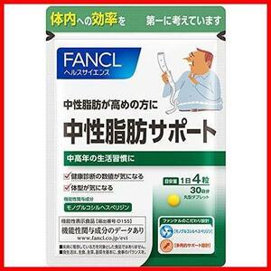 ★即決★(FANCL) 中性脂肪サポート (約30日分) 120粒 (旧:健脂サポート) GY-360 ファンケル (機能性表示食品) 中性脂肪 ダイエット