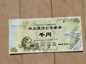 【ヨシックス や台やニパチ株主優待3,000円+20%OFF10枚】