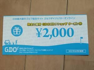 【GDO ゴルフダイジェスト・オンライン株主優待 ゴルフショップクーポン券2,000円(番号通知)】