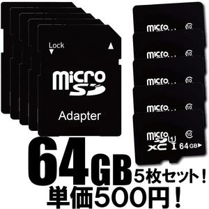即決 マイクロSDカード 64GB 5枚組 @500円 class10