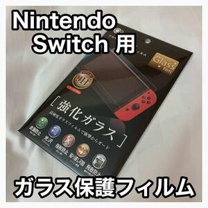 [Nintendo Switch 用] ガラス保護フィルム