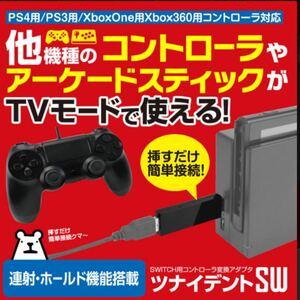 ツナイデントSW 他機種のコントローラーやアーケードスティックがTVモードで使える!