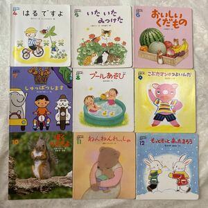 こどもちゃれんじ えほんばこ1~2さい 9冊セット 絵本セット 読み聞かせ 幼児教育 ぼくリスだよ 動物 果物 ベネッセ なかやみわ