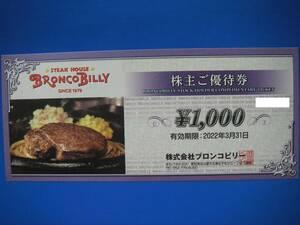 ブロンコビリー 株主優待券 2000円分 20%OFFクーポン2枚 有効期限 2022年3月31日