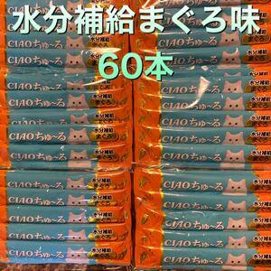 チャオちゅ〜る 水分補給まぐろ味 60本
