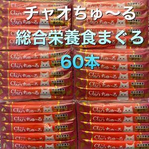 チャオちゅーる 総合栄養食まぐろ味 60本