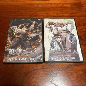 送料無料 進撃の巨人 悔いなき選択 DVD 前編 後編 2枚セット 全巻 リヴァイ 限定 特典 特装版 OVA