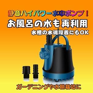 新品 水中ポンプ 底部入水式 給水&排水ポンプ 水耕栽培 ウォーター ポンプ 循環ポンプ(2500L/ H 35W) 水槽 騒音無し