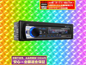 【直販】最新改良版 カーオーディオ Bluetooth 1DIN AUX/USB/SD対応 FMラジオ カーステレオ カーステ リモコン付き CD再生機能無