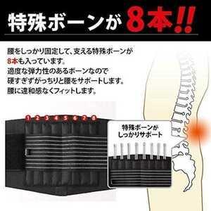 新品 未使用 腰サポーター 腰痛 コルセット しっかりサポートタイプ ダイエットベルト サポートベルト Lサイズ