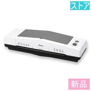新品・ストア★アスカ ラミネーター L410A3 新品・未使用
