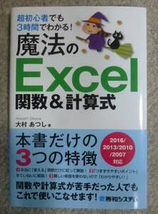 即決◆ 魔法のExcel関数&計算式 2016/2013/2010/2007対応 送料215円