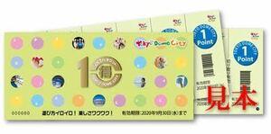東京ドームシティ 10得チケット 割引購入