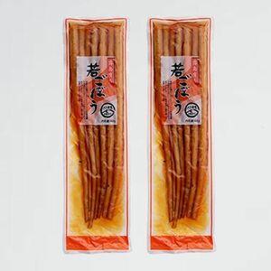 新品 好評 若ごぼう [上沖産業] T-D8 霧島育ち/漬物 150g×2