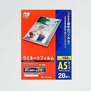 新品 未使用 ラミネ-トフィルム アイリスオ-ヤマ Y-CC 20枚入 LZ-15A520 150μm A5 サイズ