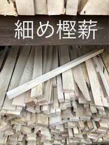 薪ストーブや焚き火等に最適 細め樫薪20kg