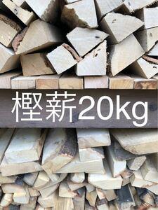 薪ストーブや焚き火等に最適 樫薪20kg