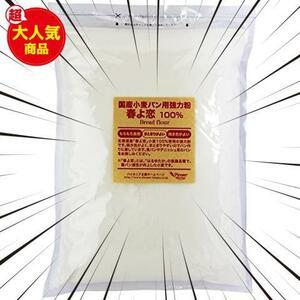 春よ恋100% 国産小麦パン用強力粉 2kg