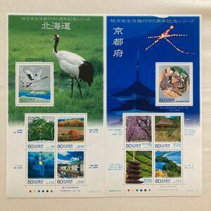 地方自治法施行60周年記念シリーズ 切手シート 記念切手