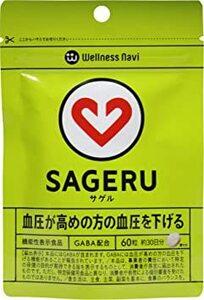 Wellness Navi(ウエルネスナビ)SAGERU(サゲル) 血圧が高めの方の血圧を下げる 機能性表示食品 GABA タマ