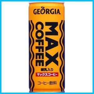 【注目商品】 コカ コーラ ジョージア マックスコーヒー 250ml缶×30本