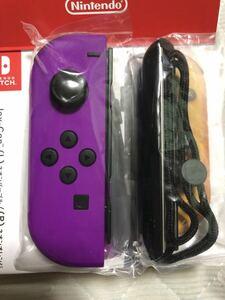 Joy-Con(L)ジョイコン(左)ネオンパープル Nintendo Switch 新品未使用品