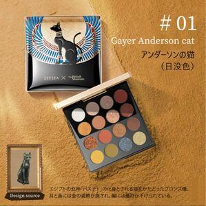 ZEESEA ズーシー アイシャドウパレット アイシャドウ 01 アンダーソンの猫 大英博物館 コラボ エジプト