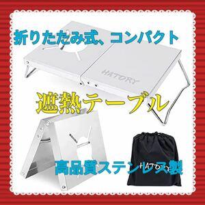 [週末お買得}遮熱テーブル シングルバーナー ステンレス製 軽量 折畳式 収納袋付き キャンプ用 登山用品 調理器具