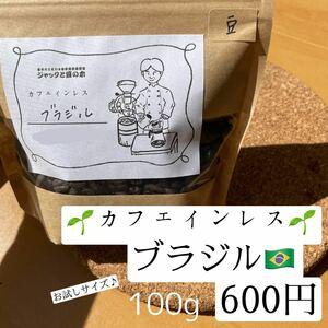 大幅値下げ!カフェインレスコーヒーブラジル※挽き 自家焙煎珈琲 100gお試しサイズ◎