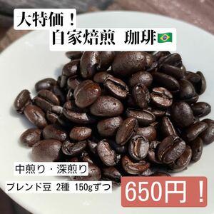 ☆お試し価格☆自家焙煎珈琲 ブレンド豆 2種 150g ずつ 中煎り・深入り 150gずつ!