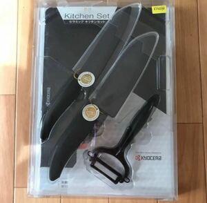 京セラセラミックスキッチンセット 包丁4点セット骨切り フルーツ切り菜切りナイフ