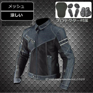 バイクウエア バイクジャケット ライダースジャケット バイクジャケット プロテクター装備 耐磨 メッシュ 通気性 耐衝撃S~4XL/BPT1