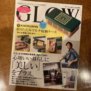 GLOW 11月号 ● 付録は付属致しません