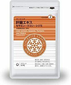 [栄養機能食品]肝臓サプリ 肝臓エキス セサミン・ウコン・シジミ[毎日肝心の健康づくりに]豚肝臓エキスたっぷり200mg配合[国