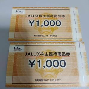 最新 株主優待券 JALUX 商品券1000円×2