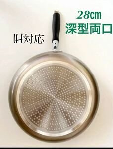SD 2層フッ素樹脂塗膜加工+内面二層コーティングIH対応 超軽量 深型両口フライパン(いため鍋) 28cm UF-082 新品
