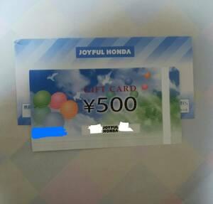 送料無料 ジョイフル本田 株主優待券 4,000円分 ジョイフルホンダ 商品券 ギフトカード