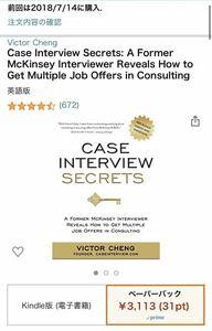 ケーススタディコンサルCase Interview Secrets: A Former McKinsey Interviewer Reveals How to Get Multiple Job Offers in Consulting