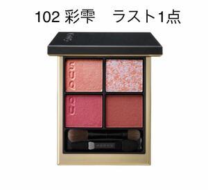 新品 SUQQU スックシグニチャー カラー アイズ 102 彩雫 UK 限定色